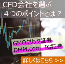 CFD比較
