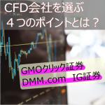 CFD会社の選び方!4つのポイントで徹底比較