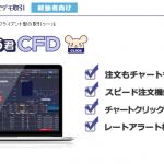 【レビュー】CFD取引ツール「はっちゅう君CFD」を使ってみた